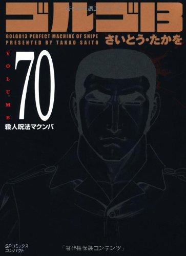 ゴルゴ13 (Volume70) 殺人呪法マクンバ (SPコミックスコンパクト)