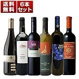 トップソムリエ太鼓判!一個人『イタリアワイングランプリ』第1位赤白&ベスト5 今飲むべきイタリアワイン6本セット 750ml×6