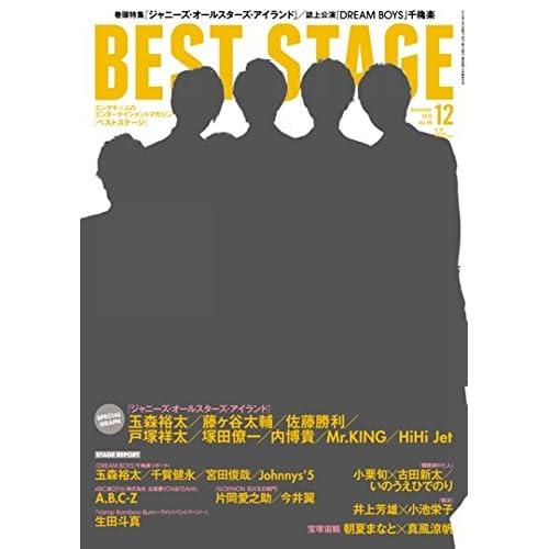 BEST STAGE(ベストステージ) 2016年 12 月号 [雑誌]