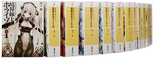 GENESISシリーズ 境界線上のホライゾン 文庫 1-20巻セット (電撃文庫)