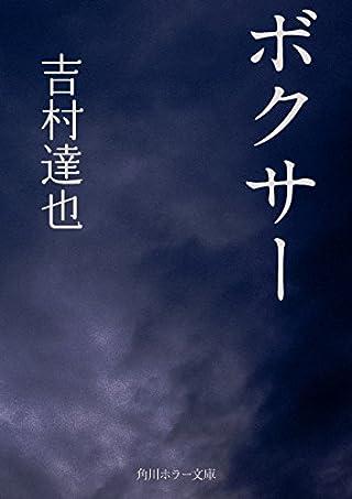 ボクサー (角川ホラー文庫)