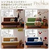 日本製コンパクトソファ【Pechka】ペチカts-040103916カラー:ベージュ