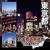 全国都道府県別フォトライブラリー11 東京都