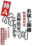 長野県伊那産 特別栽培米 JA上伊那 「特A」連続受賞米 こしひかり 900g 平成28年産 新米