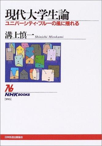 現代大学生論 ~ユニバーシティ・ブルーの風に揺れる (NHKブックス) -