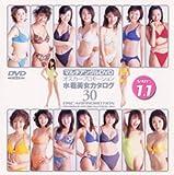 オスカープロモーション水着美女カタログ30 Ver.11 [DVD]