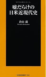 Amazon.co.jp: 弾丸なき抗争―権...