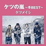 ケツの嵐〜冬BEST〜【応募券無し】(通常盤)