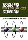 放射線取扱主任者試験問題集(第1種)〈2012年版〉