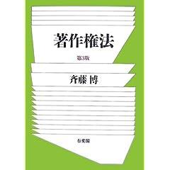 著作権法 第3版 (単行本)