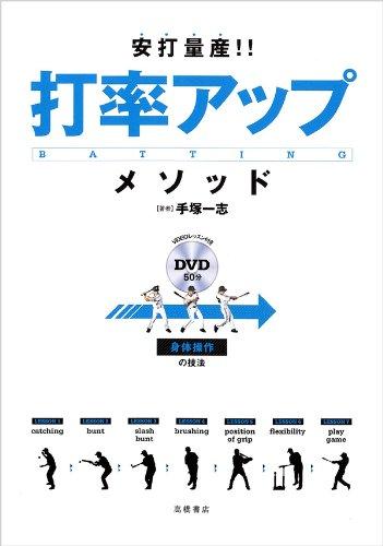 安打量産!!打率アップ・メソッド(DVD付)