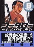 コータローまかりとおる!(8) (講談社漫画文庫)