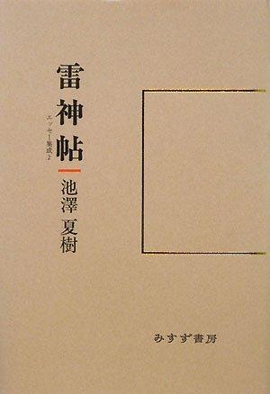 雷神帖―エッセー集成2 (エッセー集成 2)