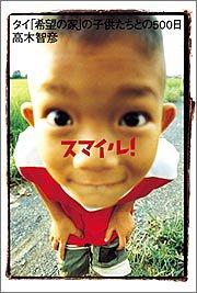 スマイル!―タイ「希望の家」の子供たちとの500日