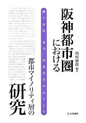 阪神都市圏における都市マイノリティ層の研究