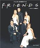 フレンズオフィシャル・ガイド—『フレンズ』10年間のすべて