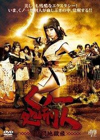 くノ一処刑人 拷問地獄旅 [DVD]