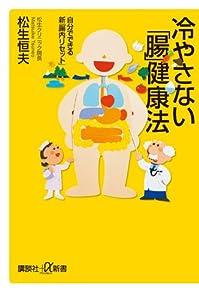 冷やさない 「腸」健康法―自分でできる 新「腸内リセット」 (講談社プラスアルファ新書)