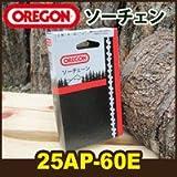 チェンソー用 替刃(25AP-60E) オレゴン(OREGON)純正ソーチェン(チェーン刃)/チェーンソー用