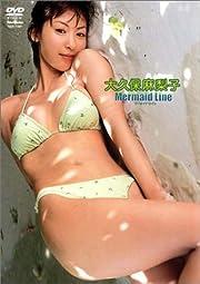 大久保麻梨子 Mermaid Line [DVD]