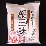 北海道ラーメン かに三昧 毛ガニ風味みそ味