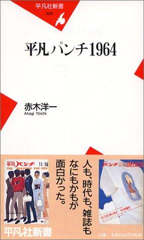平凡パンチ1964