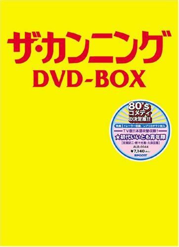 ザ・カンニング DVD-BOX