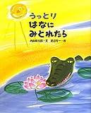『うっとり はなに みとれたら』内田麟太郎・文 渡辺有一・絵 文研出版