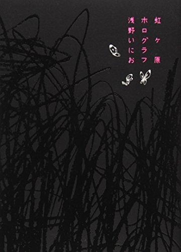 虹ヶ原 ホログラフ