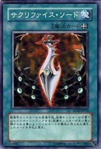 遊戯王カード-ストラクチャーデッキ収録 【 サクリファイス・ソード 】 SD12-JP015-N