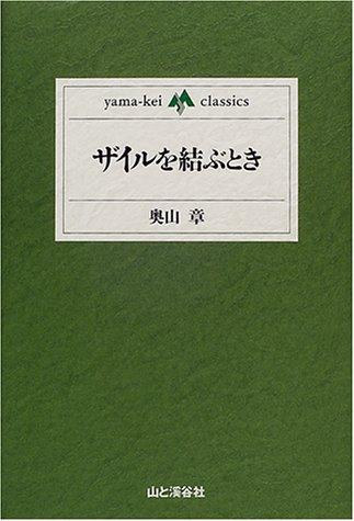 ザイルを結ぶとき (yama‐kei classics)(奥山 章)