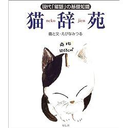 猫辞苑―現代「猫語」の基礎知識