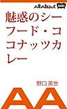 魅惑のシーフード・ココナッツカレー (All About Books)