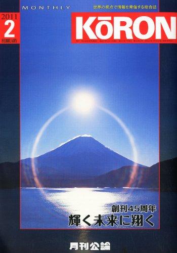 MONTHLY KORON (月刊公論) 2011年 02月号 [雑誌]