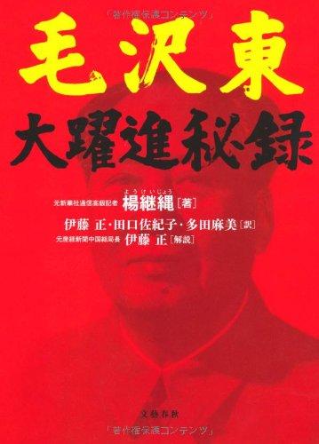 毛沢東大躍進秘録