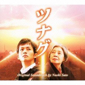 映画『ツナグ』オリジナル・サウンドトラック(仮)