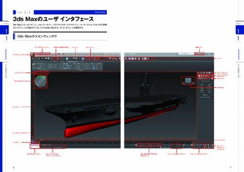 Autodesk 3ds Max Autodesk 3ds Max Design ビジュアルリファレンス2 (ビジュアルリファレンスシリーズ)