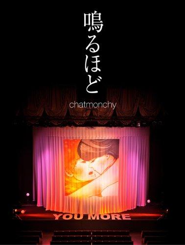 鳴るほど [DVD]