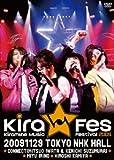 「Kiramune Music Festival 2009」 Live DVD