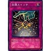 【シングルカード】遊戯王 自爆スイッチ EE2-JP106 ノーマル