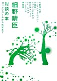 対談の本—ロックンロールから枝豆まで (MARBLE BOOKS)