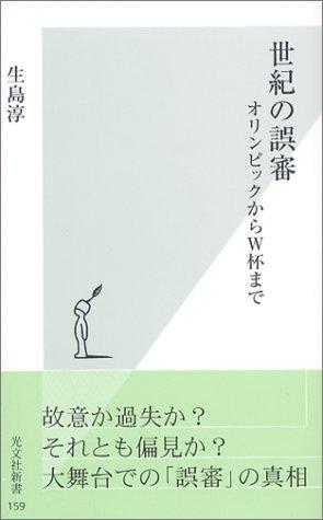世紀の誤審 オリンピックからW杯まで (光文社新書)