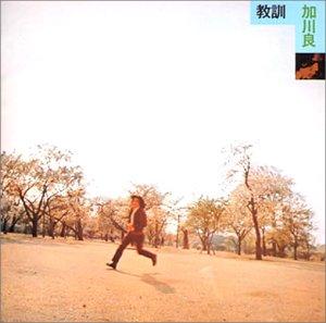 加川良 画像 - こりゃまサーチ