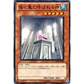 遊戯王カード 【後に亀と呼ばれる神】【ノーマルレア】 ORCS-JP038-NR ≪オーダー・オブ・カオス≫