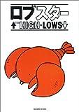 バンドスコア THE HIGH LOWS/ロブスター (スコア・ブック)