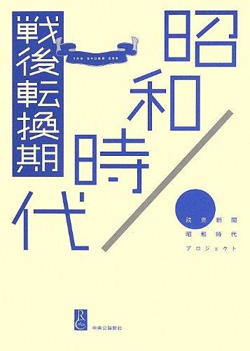昭和時代 - 戦後転換期