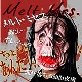 【コスプレ・マスク】超リアル仮面 メルトミセス 【絶叫ホラー系】 中国