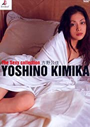 吉野公佳 The Sexy collection [DVD]