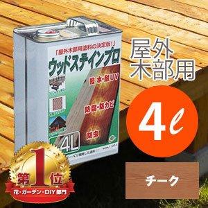 木材保護塗料ウッドステインプロ 4L チーク 【ウッドデッキ ウッドデッキキット 木材防腐に】