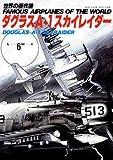 世界の傑作機 No.6 ダグラスAー1スカイレーダー